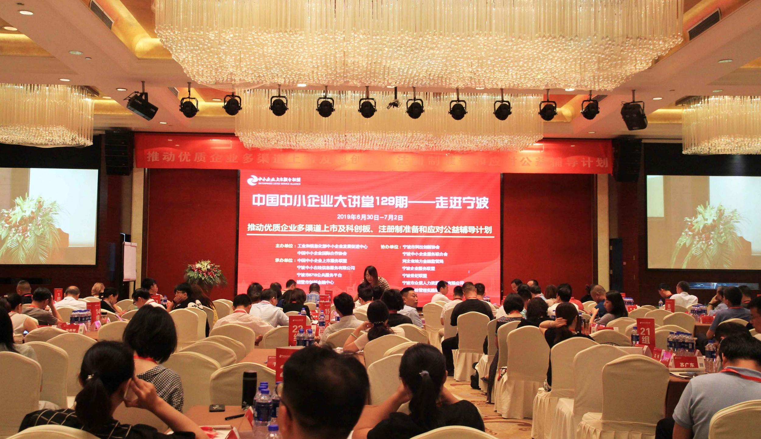 协会协办的中国中小企业科创板上市公益辅导顺利召开