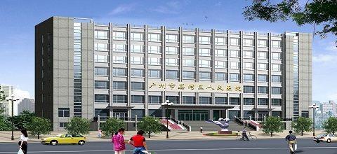 荔湾人民医院