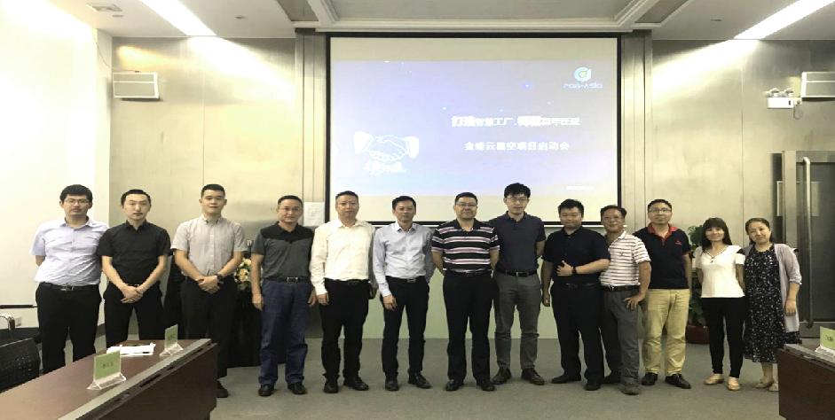 泛亞集團ERP項目啟動大會簡報