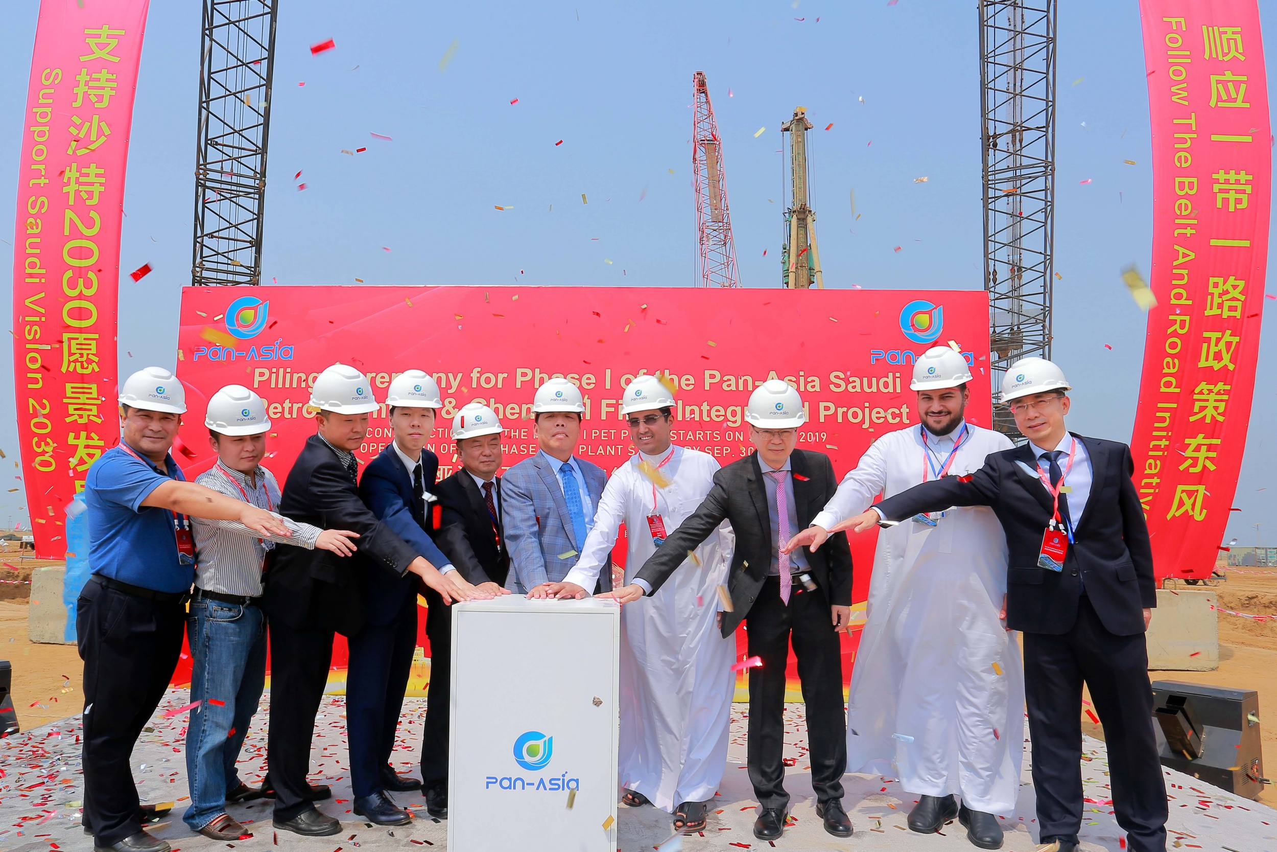 the Piling Ceremony for the Phase I PET Plant of Pan-Asia Saudi Project was held successfully