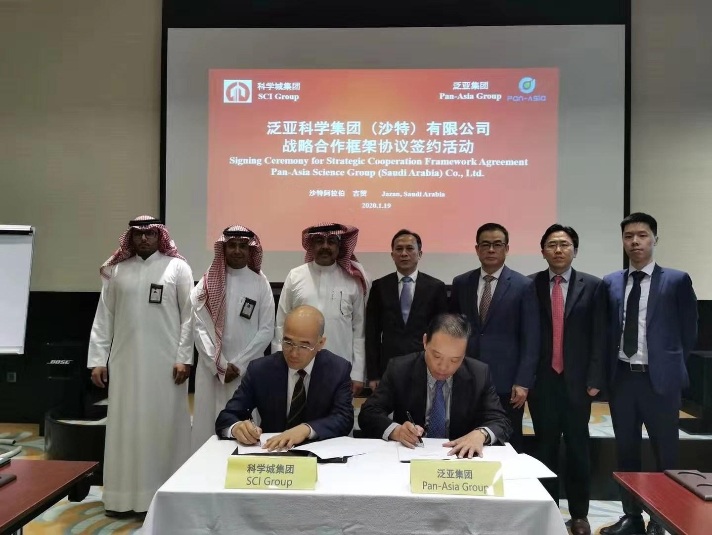 泛亚集团与科学城集团签署共建泛亚...