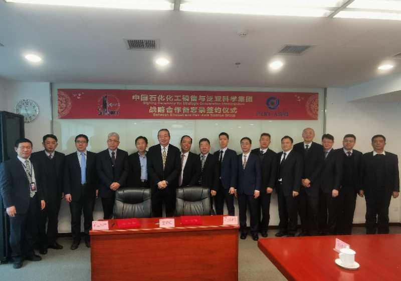 泛亚集团与中石化集团签署战略合作...