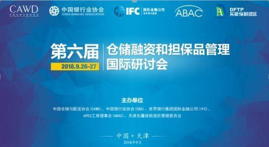 第六届仓储融资和担保品管理国际...