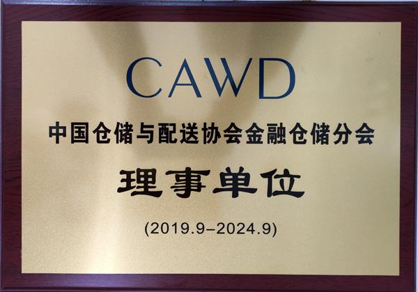 中国仓储协会金融仓储分会理事单位