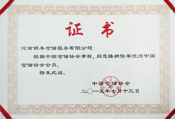 中国仓储协会入会证书