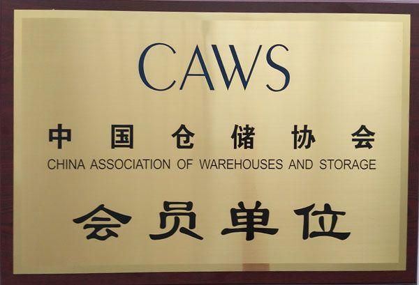 中国仓储协会会员单位