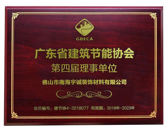 广东省建筑节能协会第四节理事单位