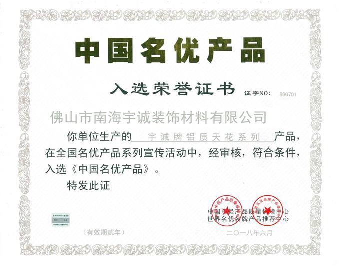 中国名优产品入选荣誉证书