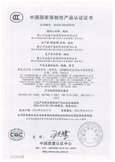 质量网入网证书