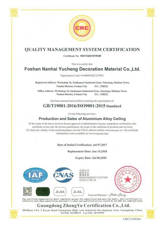 质量合格证书(英文版)
