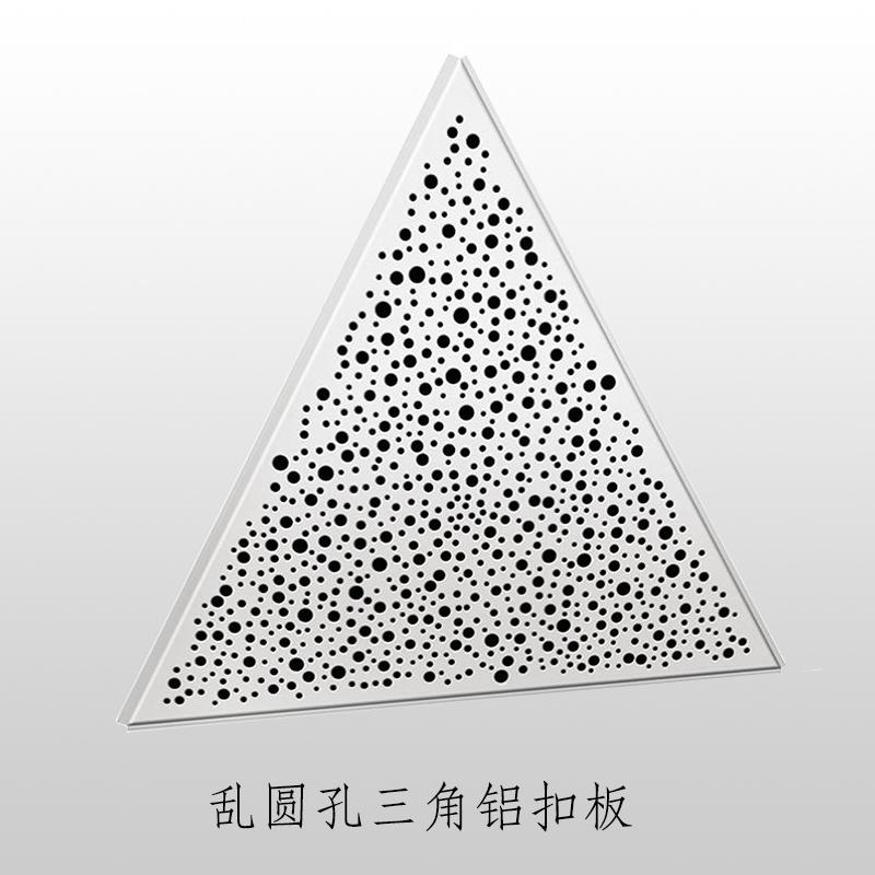 乱圆孔三角板