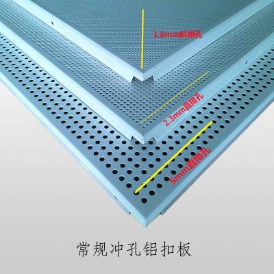 常规冲孔铝扣板