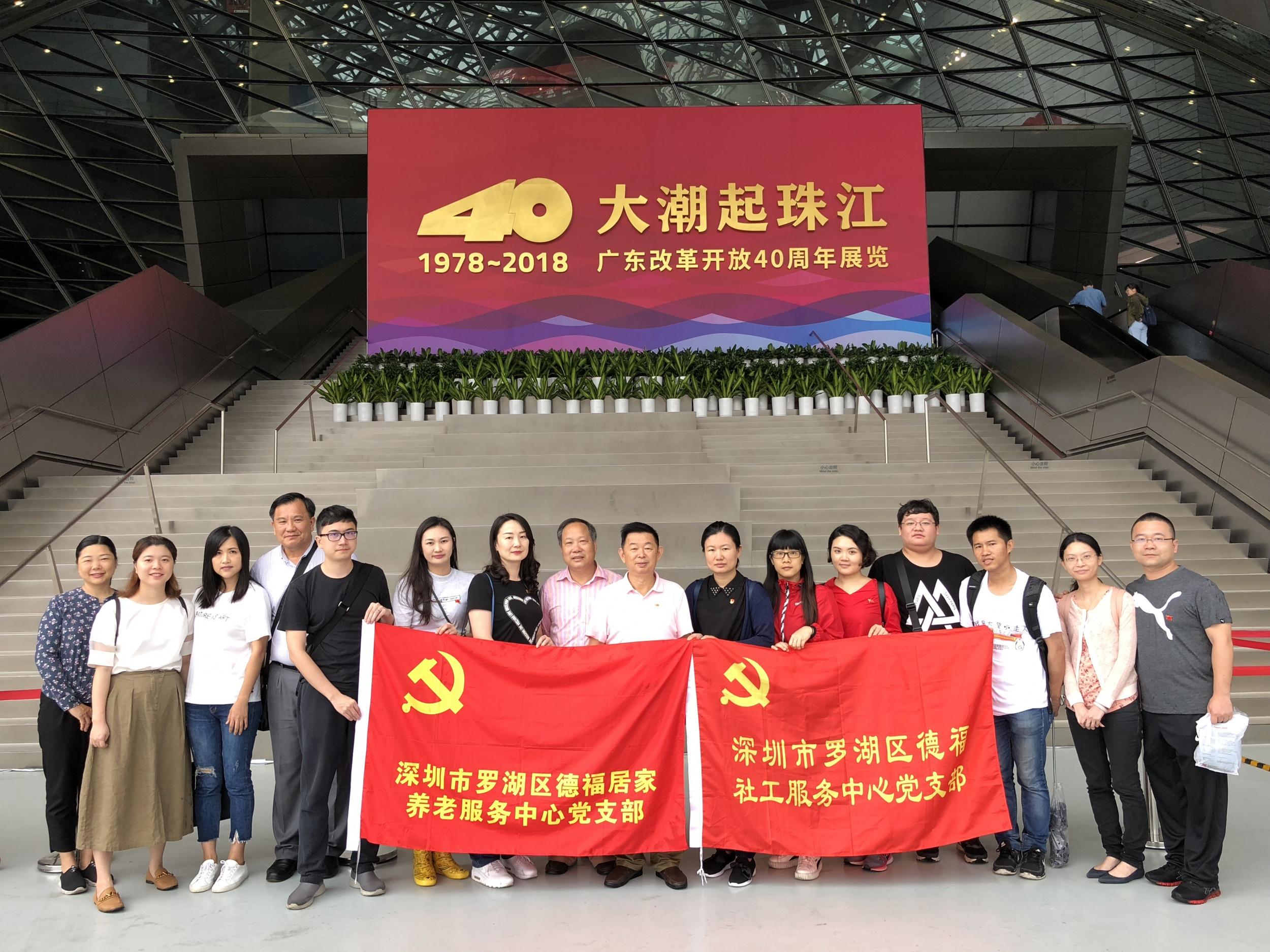 """德福居家、社工党支部观""""大潮起珠江""""展览..."""