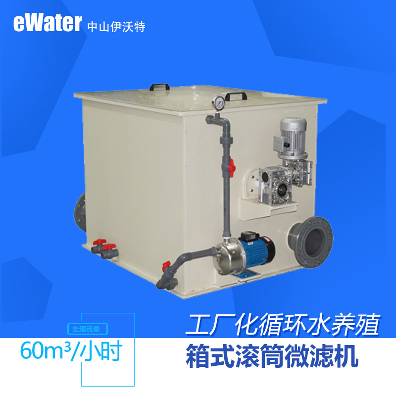 滚筒微滤机循环水养殖水过滤流量60m3/h 耐腐蚀PP海水淡水用