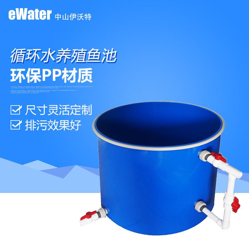 工厂化循环水养殖鱼池小型环保PP鱼池 锥底排污效果好