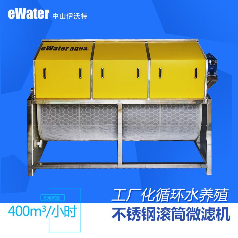 400m3饵料粪便过滤循环水处理设备不锈钢大型水产养殖滚筒微滤机