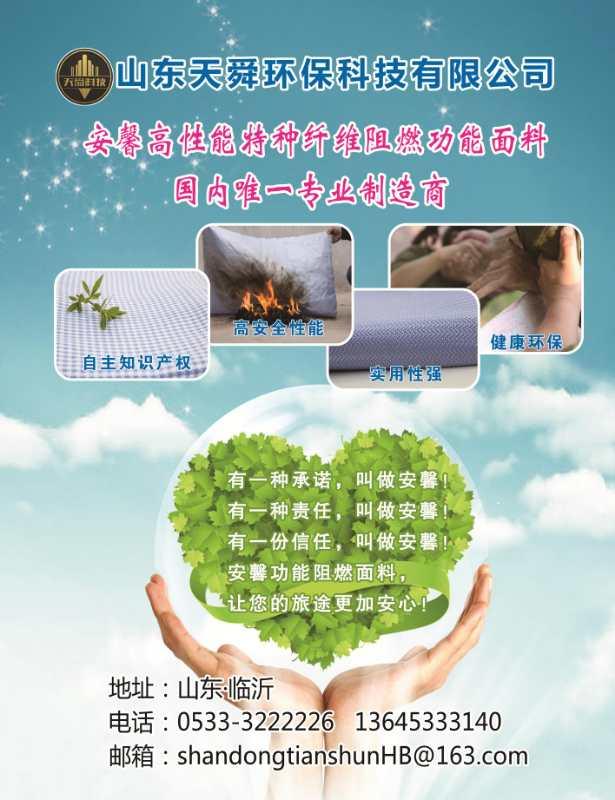 公司参加中国轨道交通新材料及创新...