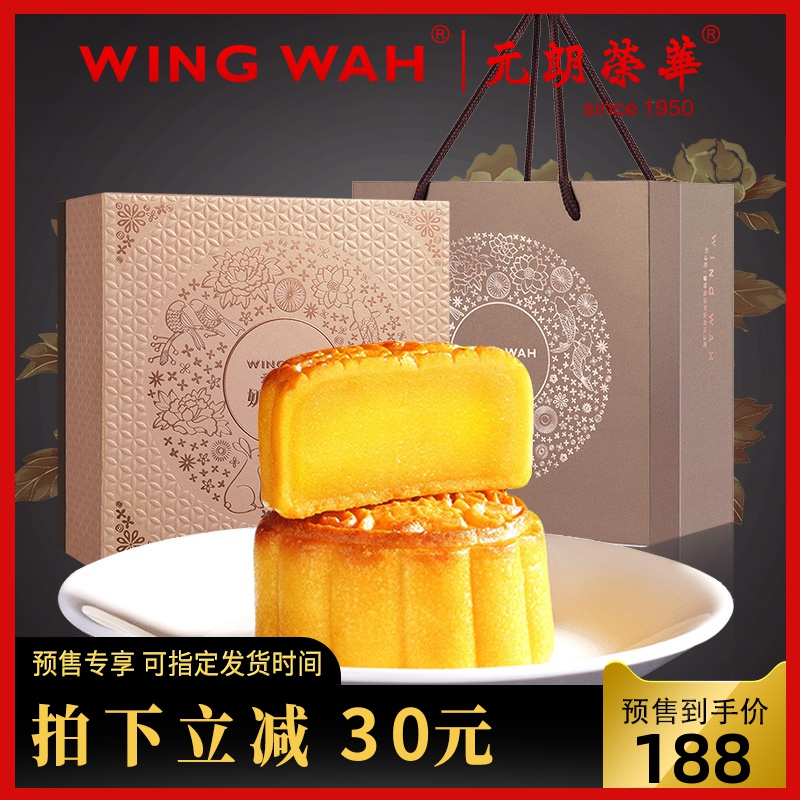 香港元朗荣华奶黄月饼