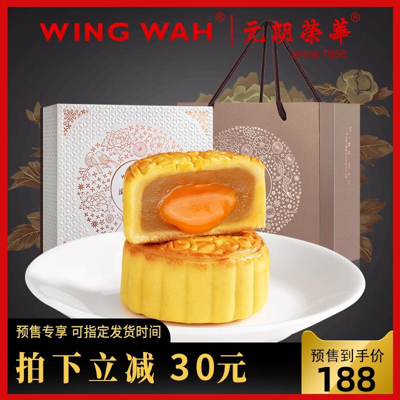 香港元朗荣华流心低糖白莲蓉