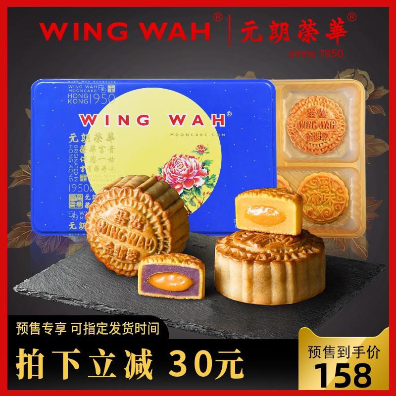 香港元朗荣华精选混合口味蛋黄莲蓉