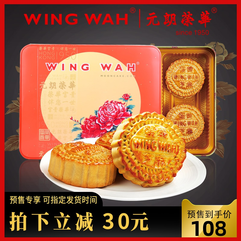 元朗榮華蛋黃芝麻核桃紅豆月餅