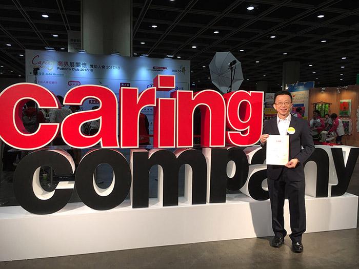 香港高雅獲頒商界展關懷嘉許證書