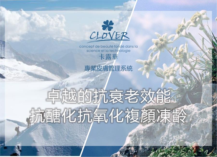 CLOVER 卡露華 - 雙效抗醣化抗氧化肌膚管理