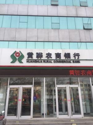 黄骅农商银行