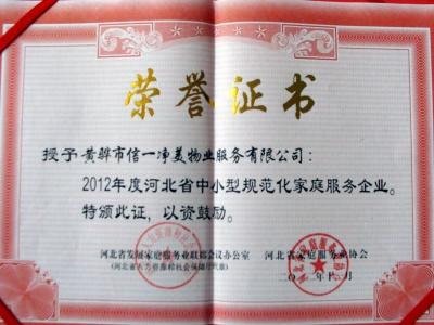 河北省中小型规范化家庭服务企业