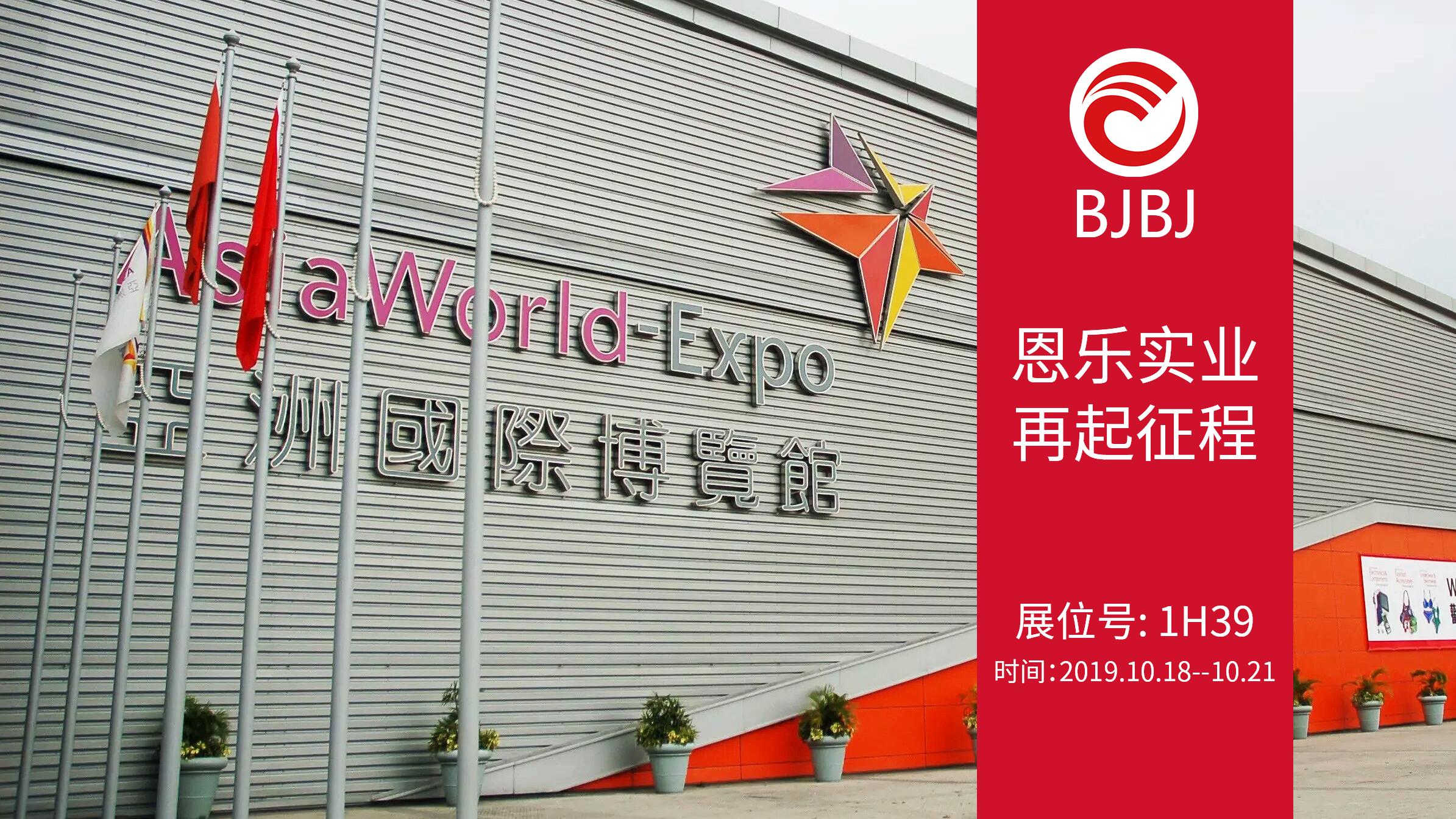 香港环球资源电子展 | BJBJ...