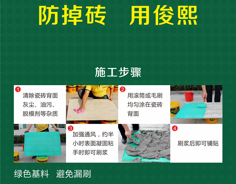 俊熙瓷砖粘结剂施工步骤