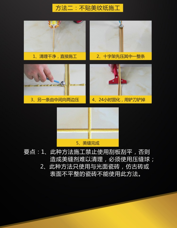 俊熙美缝剂施工步骤2