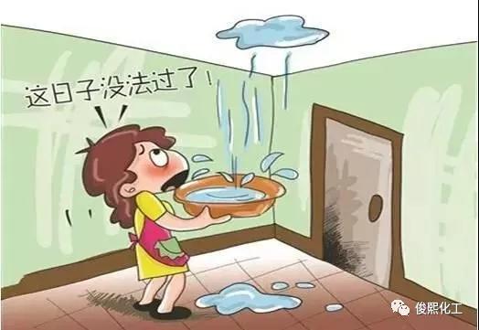 防水的重要性