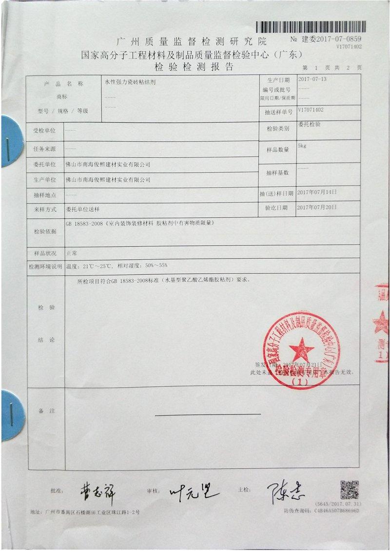 瓷砖粘结剂检测报告
