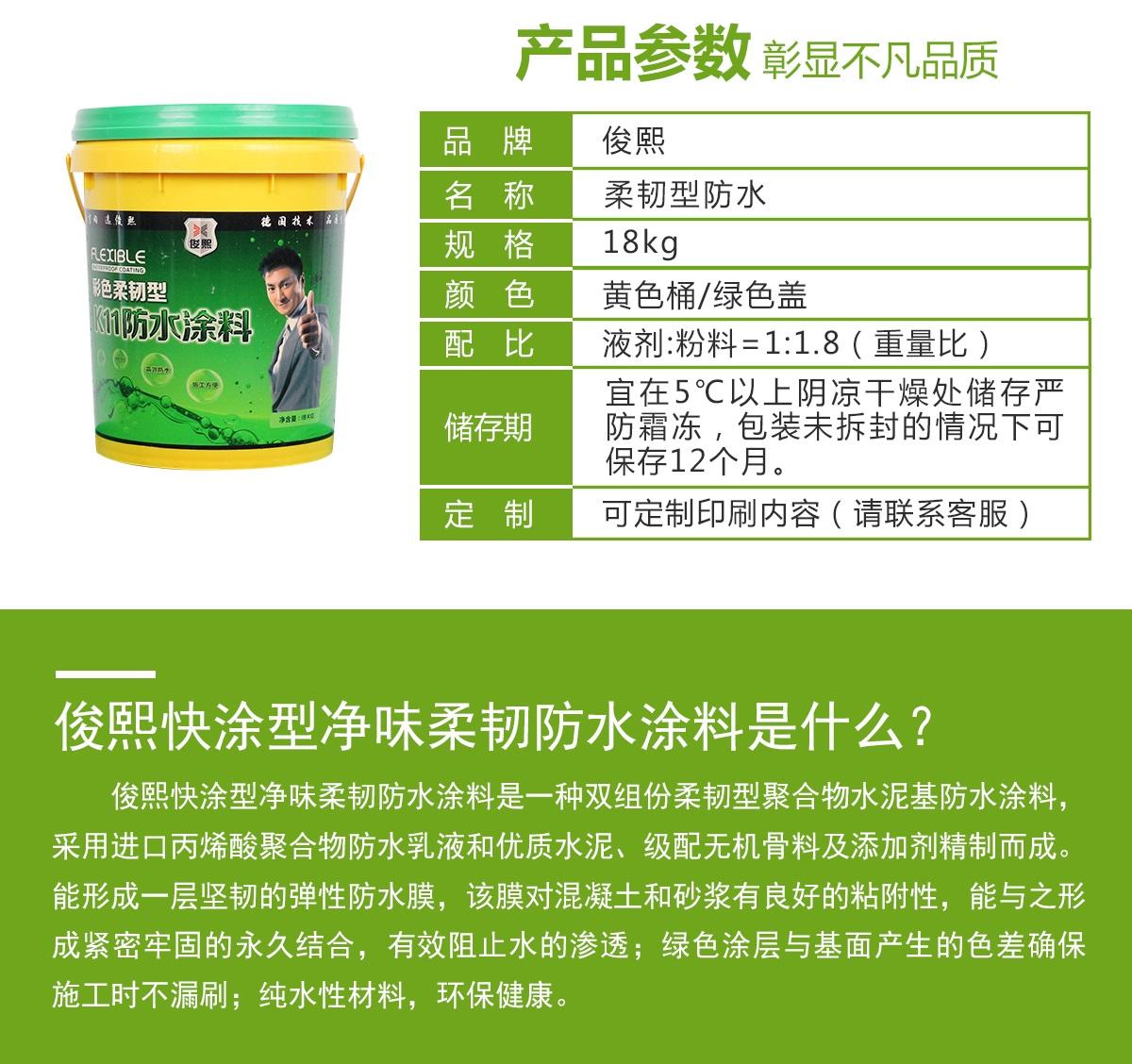 防水涂料产品参数