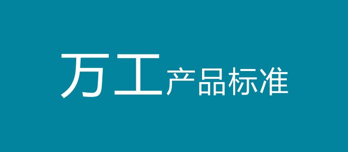 新葡京注册送38元彩金产品标准