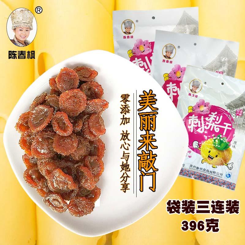 陈9久操视频刺梨干 蜂蜜味 396克(132g*3袋)
