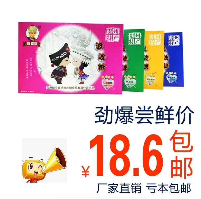 贵州特产陈春枫波波糖特色小吃糕点点心零食糖果286g盒装包邮