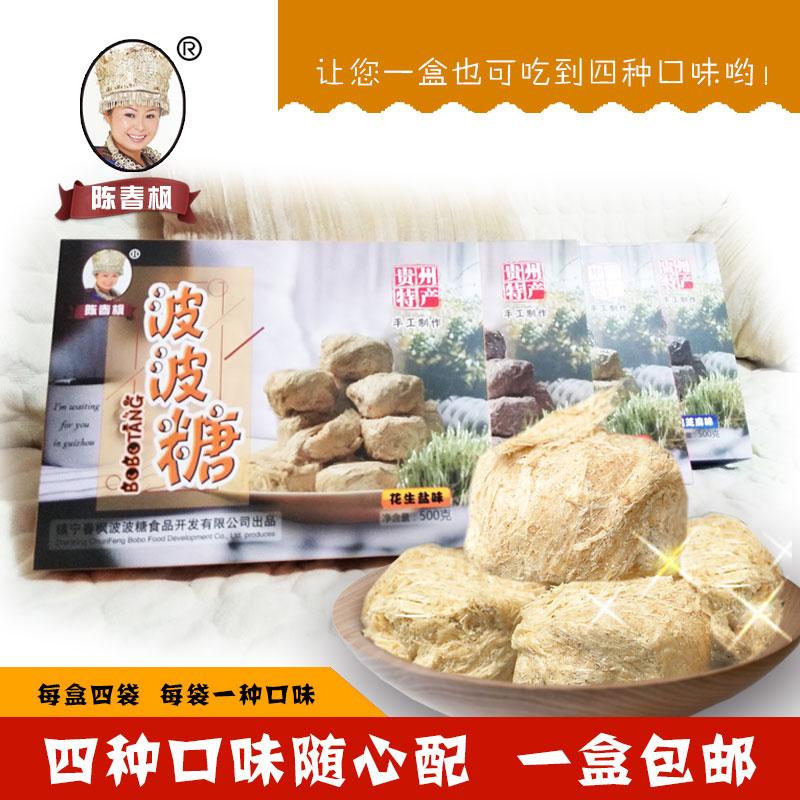 贵州特产陈春枫波波糖特色小吃糕点点心零食糖果500g盒装包邮