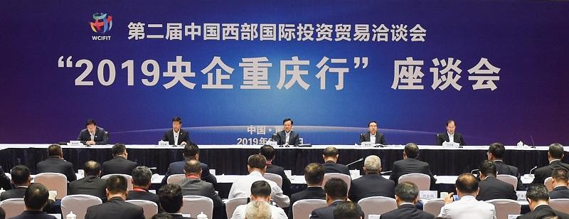任洪斌出席第二届中国西部投资贸易...