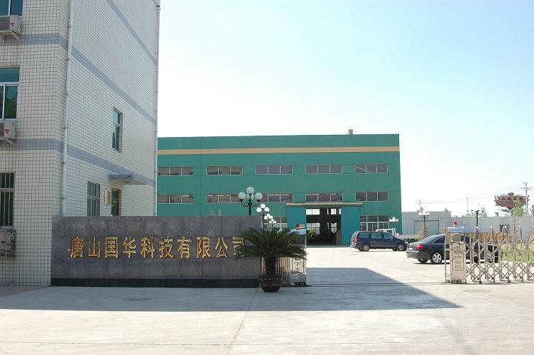 河北省唐山市20噸辦公樓熱水工程——國華科技有限公司