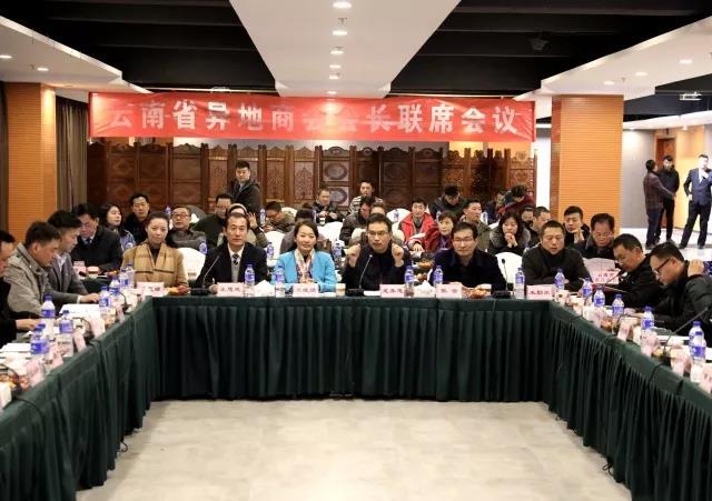 广东商会参加异地商会会长联席会
