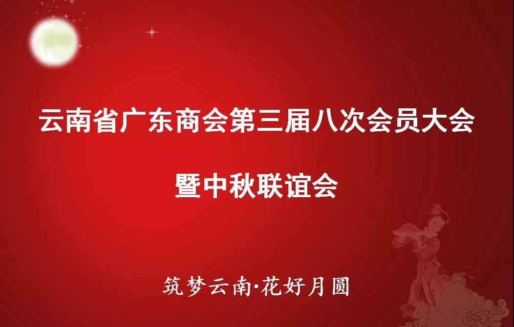 云南省广东商会举行第三届八次会员...