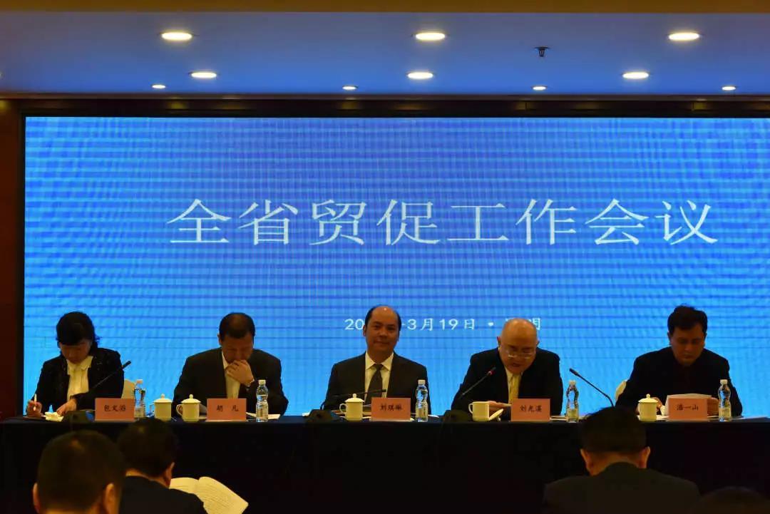 广东商会参加云南省贸促工作会议