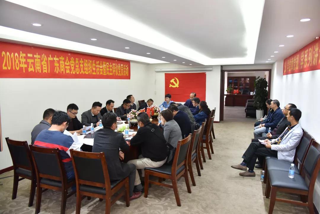 云南省广东商会党总支召开2018...