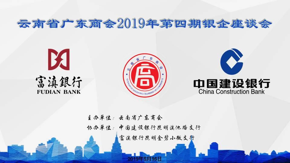 云南省广东商会举行2019年第四...