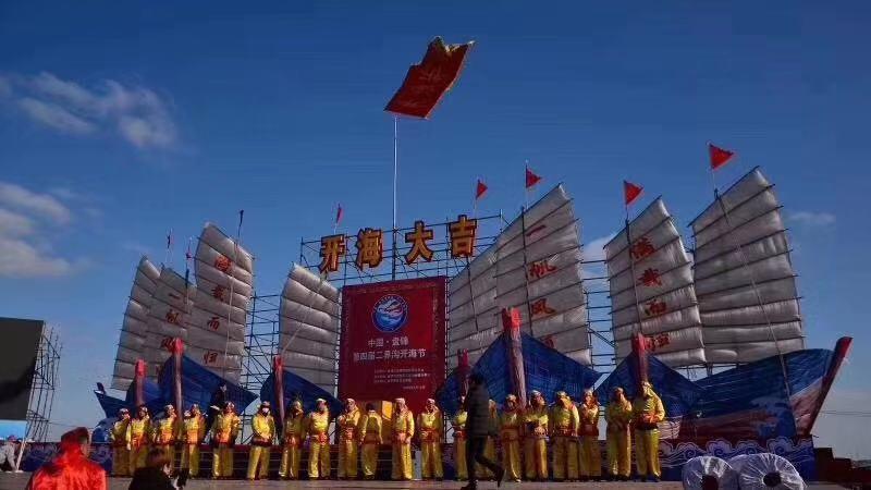 2019年盘锦市第四届开海节再现中国北方悠久渔雁文明