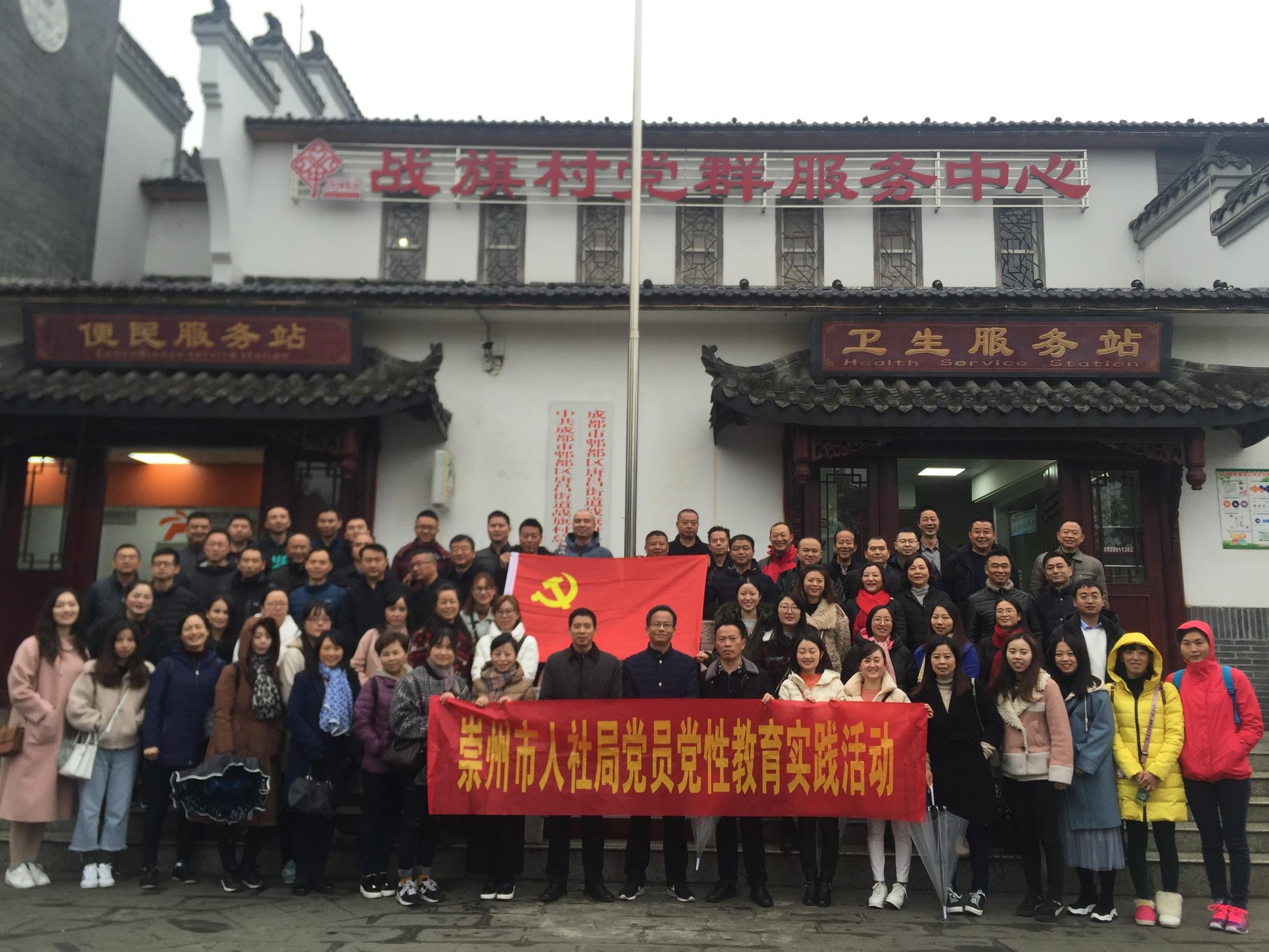 崇州市人社局黨員黨性教育實踐活動