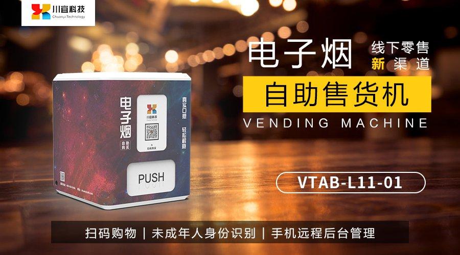 川宜科技新品發布——專為電子煙行業新零售量身打造的自動售...