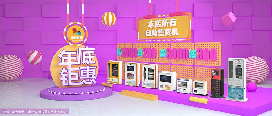 超值值值值钱!川宜科技自助售货机年底促销优惠来袭!
